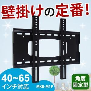 液晶テレビ 壁掛け金具  37-60型 角度固定型 MKB-M1P|tanonmasuwa