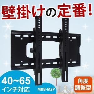 液晶テレビ 壁掛け金具 37-60型 上下角度調整型 MKB-M2P|tanonmasuwa