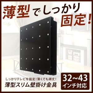 液晶テレビ 壁掛け金具 32-43型 角度固定型 薄型スリム 壁掛け金具 MKB-M200|tanonmasuwa
