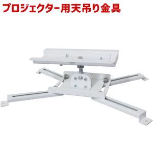 プロジェクター用天吊り金具 プロジェクター対応 天吊り金具 角度調整 MKB-PT1 tanonmasuwa