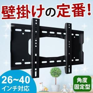 液晶テレビ 壁掛け金具 26-40型 角度固定型 MKB-S1P|tanonmasuwa