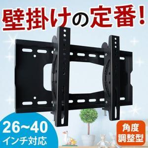 液晶テレビ 壁掛け金具 26-40型 上下角度調整型 MKB-S2P|tanonmasuwa