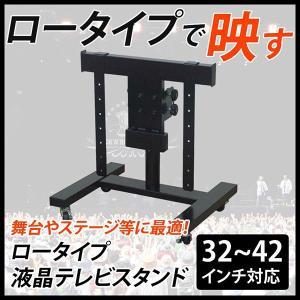 テレビスタンド ロータイプ 32-42型 液晶テレビ テレビ台 テレビボード MKB-S3242|tanonmasuwa