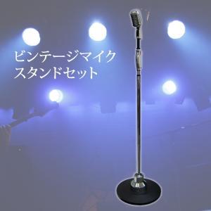 ビンテージマイクスタンドセット(スイングスタンド+専用ベース+ビンテージマイク)(MS-109VS)【マイク ビンテージ カラオケ ライブ】|tanonmasuwa