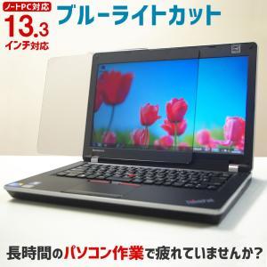 ブルーライトカット ノートパソコン用 液晶 保護パネル 13.3型  13.3インチ カット率44.73% ノートパソコン 保護パネル  NB-133|tanonmasuwa