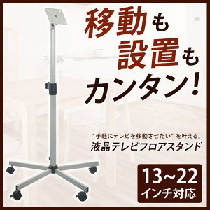 テレビスタンド 液晶テレビ 13-22型 フロアスタンド(OCF-200)|tanonmasuwa