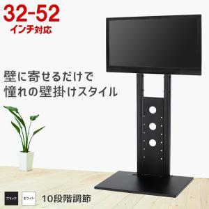 テレビスタンド 壁寄せ テレビ台 テレビボード ハイタイプ 32-52型 OCF-450-3|tanonmasuwa