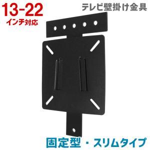 液晶テレビ 壁掛け金具 13-22型 角度固定 OCK-19BK|tanonmasuwa