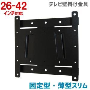 液晶テレビ 壁掛け金具 26-42型 角度固定 薄型設置 OCK-19L2BK|tanonmasuwa