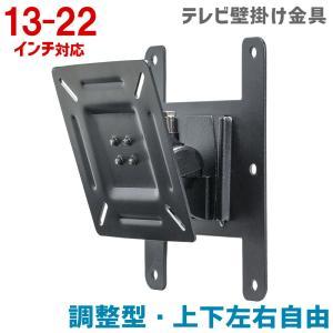 液晶テレビ 壁掛け金具 13-22型 角度調整付 ギア式 OCK-35BK|tanonmasuwa