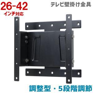 液晶テレビ 壁掛け金具 26-42型 角度調整型 OCK-45BK|tanonmasuwa