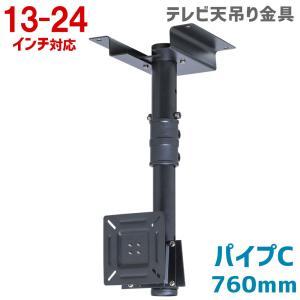 テレビ天吊り 金具 13-22型 角度調整 OCR-35T BK パイプC|tanonmasuwa
