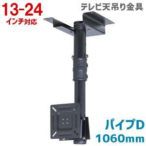 テレビ天吊り 金具 13-22型 角度調整 OCR-35T BK パイプD|tanonmasuwa