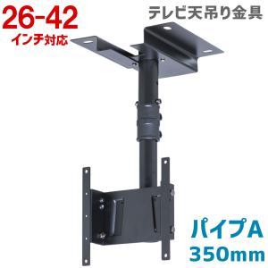 テレビ天吊り 金具 26-42型 角度調整 OCR-45T BK パイプA tanonmasuwa