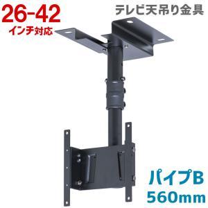 テレビ天吊り 金具 26-42型 角度調整 OCR-45T BK パイプB tanonmasuwa
