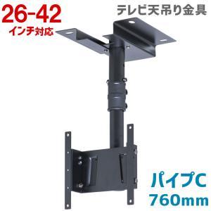 テレビ天吊り 金具 26-42型 角度調整 OCR-45T BK パイプC tanonmasuwa