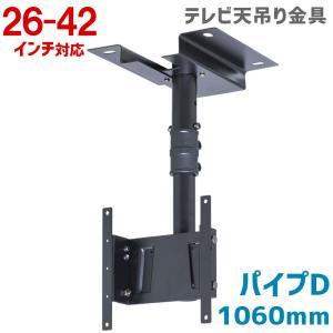 テレビ天吊り 金具 26-42型 角度調整 OCR-45T BK パイプD tanonmasuwa