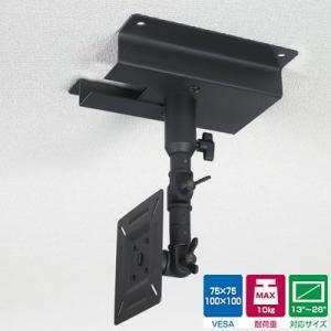 テレビ天吊り 金具 13-26型 角度調整 OCR-65T|tanonmasuwa