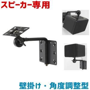 壁掛け 金具 スピーカー用 2個1ペア OSP-56K|tanonmasuwa