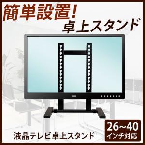 テレビスタンド 卓上スタンド 26-40型 液晶テレビ テレビ台 テレビボード 固定型 WS-1|tanonmasuwa
