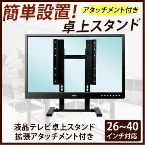 テレビスタンド 卓上スタンド 26-40型 液晶テレビ テレビ台 テレビボード 固定 型 WS-1アタッチメント付|tanonmasuwa