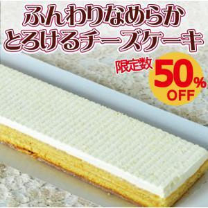 ふんわりなめらか とろけるチーズケーキ 300g(業務用 冷凍 シートケーキ フリーカット)