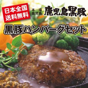 本場鹿児島産 黒豚100% ハンバーグ セット(ギフト プレゼントにもどうぞ)|tanosimi