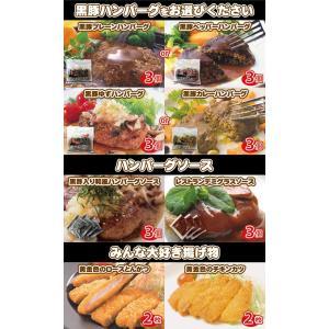 本場鹿児島産 黒豚100% ハンバーグ セット(ギフト プレゼントにもどうぞ)|tanosimi|02