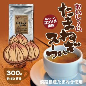 おいしーい たまねぎスープ(500g) 淡路島産たまねぎ使用 業務用(玉ねぎ) 簡易木製スプーンプレゼント中