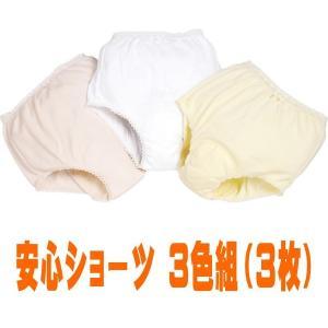 レース付深ばき安心ショーツ 3色組 婦人用 介護用品