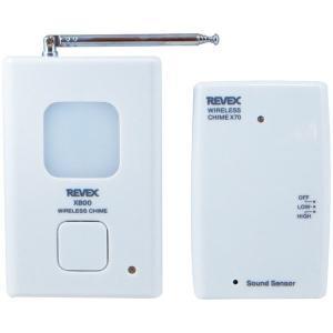 ワイヤレスサウンドモニターセット X870 介護用品