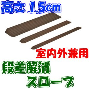 インタースロープ 幅76cm × 高さ1.5cm 奥行5cm MSRP1576 介護用品 室内スロープ 屋外スロープ|tanosinia