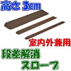 インタースロープ 幅76cm × 高さ3.0cm 奥行11cm MSRP3076 介護用品 室内スロープ 屋外スロープ|tanosinia