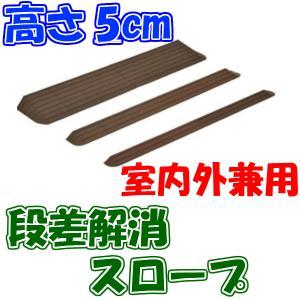 インタースロープ 幅76cm × 高さ5.0cm 奥行19cm MSRP5076 介護用品 室内スロープ 屋外スロープ|tanosinia