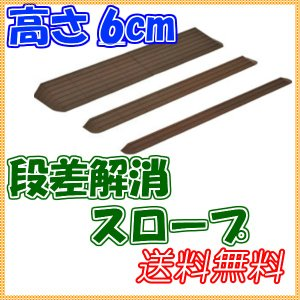 インタースロープ 幅76cm × 高さ6.0cm 奥行23cm MSRP6076 介護用品 室内スロープ 屋外スロープ|tanosinia