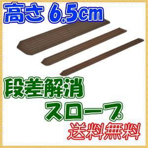 インタースロープ 幅76cm × 高さ6.5cm 奥行25cm MSRP6576 介護用品 室内スロープ 屋外スロープ|tanosinia