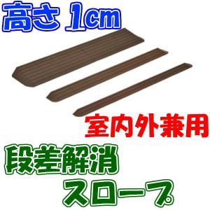 インタースロープ 幅111cm × 高さ1.0cm 奥行3cm MSRP10111 介護用品 室内スロープ 屋外スロープ|tanosinia