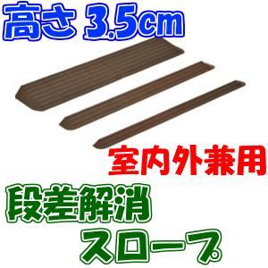 インタースロープ 幅111cm × 高さ3.5cm 奥行13cm MSRP35111 介護用品 室内スロープ 屋外スロープ|tanosinia