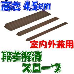 インタースロープ 幅111cm × 高さ4.5cm 奥行17cm MSRP45111 介護用品 室内スロープ 屋外スロープ|tanosinia