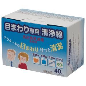 目まわり専用清浄綿 40包入1箱|tanosinia