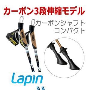Lapin T3 PRO Nordic 3段伸縮タイプ ノルディックウォーキングポール|tanosinia
