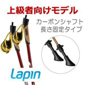 Lapin Spirit スピリット 長さ固定タイプ ノルディックウォーキングポール|tanosinia