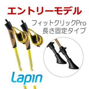 Lapin Flow フロー 長さ固定タイプ ノルディックウォーキングポール|tanosinia