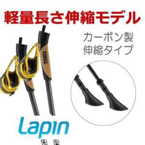 Lapin T2 Finland100 Nordic 伸縮タイプ ノルディックウォーキングポール|tanosinia