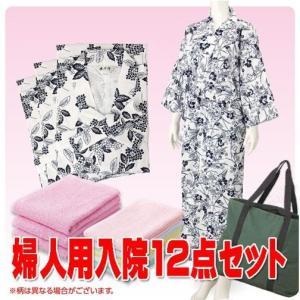 入院セット 婦人用12点セット ガーゼねまき タオル 専用バッグ|tanosinia