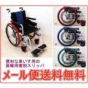 メール便送料無料 車椅子タイヤカバー ホイルソックス 後輪左右1組 車いす車輪カバー エチケットカバー 車イス用 室内用 簡単装着
