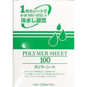 ポリマーシート 100枚入り 12×23cm 吸水ポリマーシート 吸水性 吸水 シーツ トイレシート 介護用品|tanosinia