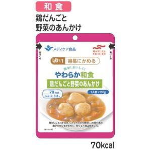 簡単!おいしく!やわらか食 鶏だんごと野菜のあんかけ 区分1 容易にかめる 介護食 マルハニチロ 介護食品 レトルト|tanosinia