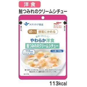 簡単!おいしく!やわらか食 鮭つみれのクリームシチュー 区分1 容易にかめる 介護食 マルハニチロ 介護食品 レトルト|tanosinia