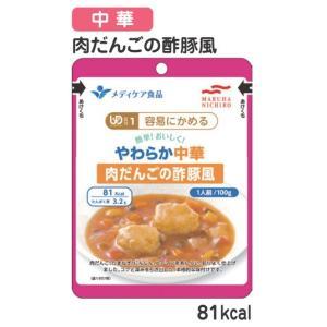 簡単!おいしく!やわらか食 肉だんごの酢豚風 区分1 容易にかめる 介護食 マルハニチロ 介護食品 レトルト|tanosinia
